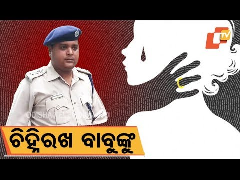 Video Engineering girl brings sexual harassment allegations against Bhadrak jailor download in MP3, 3GP, MP4, WEBM, AVI, FLV January 2017