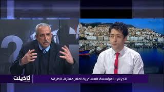 Thadhyent: 09 02 18 - Algérie: L' Armée à la croisée des chemins!