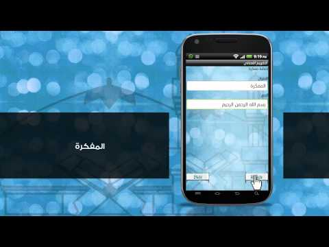 Video of Omani Calendar