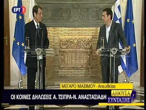 Δηλώσεις Τσίπρα-Αναστασιάδη: Το Κυπριακό δεν είναι ένα διμερές αλλά ένα διεθνές πρόβλημα