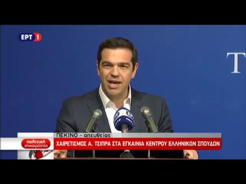 Πεκίνο: Χαιρετισμός του Πρωθυπουργού στα εγκαίνια κέντρου ελληνικών σπουδών