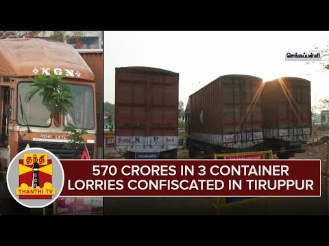 570-Crores-Money-in-Three-Container-Lorries-Confiscated-in-Tiruppur-Thanthi-TV