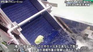 ホーコス、食品工場向け野菜洗浄機 使用後の清掃容易に(動画あり)