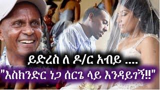"Ethiopia: ይድረስ ለ ዶ/ር አብይ .. ""እስክንድር ነጋ ሰርጌ ላይ እንዳይገኝ!!"" | Eskinder Nega"