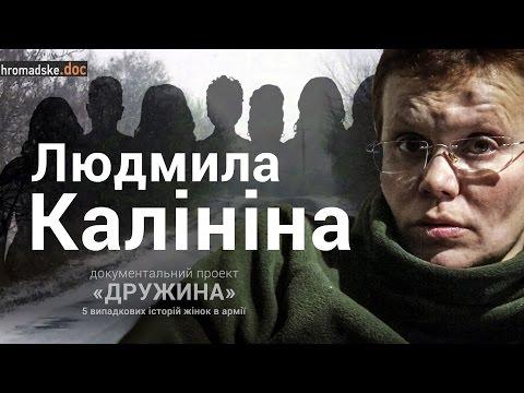Історія Людмили Калініної