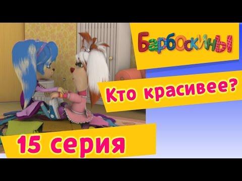Барбоскины - 15 Серия. Кто красивее (мультфильм) - DomaVideo.Ru