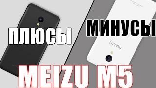 Экономь на покупках вместе с LetyShops: https://goo.gl/6KzQS6Ссылка на расширение: https://goo.gl/YuHsu3 Регистрируйся и начинай экономить!В этом видео тест и обзор бюджетного смартфона Meizu M5 со всеми его плюсами и минусами. Сама Meizu уже выпустила его обновленную версию с более крутыми характеристиками за те же деньги (в ближайшее время M5s должен поступить в продажу). Полагаем, все, что верно в отношении m5, будет верно и в отношении m5s с поправкой на лучшее железо. А пока приятного просмотра обзора. Для участия в розыгрыше Meizu M5 необходимо поставить лайк этому видео, оставить любой комментарий (кроме мата, оскорблений, спама или рекламы) и ждать стрима 7 марта на нашем втором канале youtube.com/prozhzhennie Быть подписчиком Pro Hi-Tech обязательно (ваши подписки должны быть открыты), но мы также рекомендуем подписаться и на второй канал (чтобы не пропустить розыгрыш) и на нашу группу vk.com/prohitec ОТПРАВКА ВОЗМОЖНА ТОЛЬКО НА ТЕРРИТОРИИ РФ. Если вы не из России, будьте готовы искать друга или родственника в РФ, который сможет принять приз и переслать или передать его вам. Также победитель должен будет выйти с нами на связь в течении шести суток после дня розыгрыша и сообщить, куда отправлять приз. Если 14 марта в 12:00 по Москве у нас не будет адреса доставки, будет перерозыгрыш.Оригиналы фото: https://goo.gl/4qBcMf