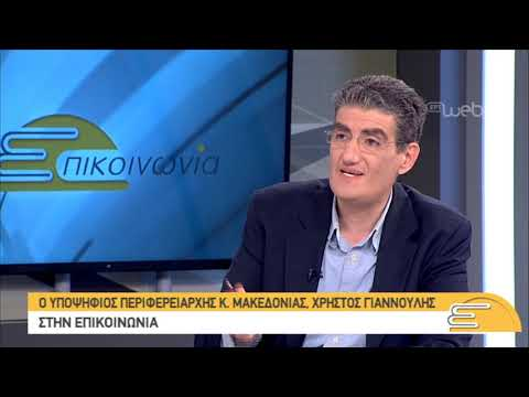 Ο υποψήφιος περιφερειάρχης Κ.Μακεδονίας, Χρήστος Γιαννούλης, στην  ΕΠΙΚΟΙΝΩΝΙΑ  | 28/03/2019 | ΕΡΤ