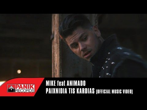 MIKE - Παιχνίδια της καρδιάς Feat. Animando | Official Music Video (видео)