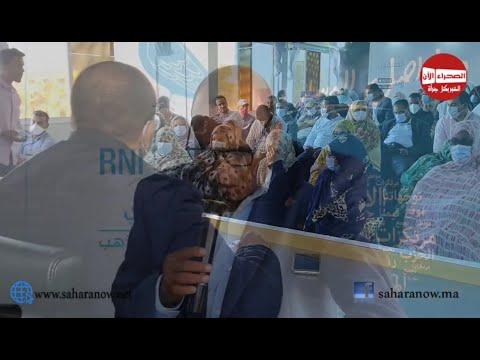 شاهد...رمضانيات الاحرار بالداخلة تتواصل حول دور المجتمع المدني