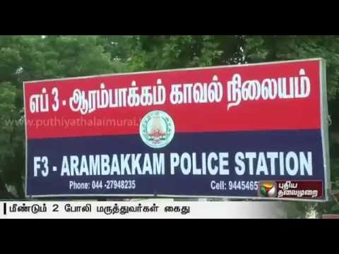 2-Alleged-fake-doctors-arrested-on-fraud-charges-in-Thiruvallur