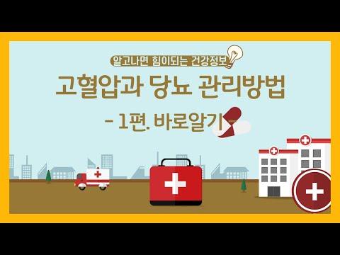 [건강증진TV] 실생활에 도움이 되는 고혈압과 당뇨 관리방법 1편