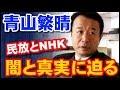 青山繁晴「NHKの正体は●●●」を公共の場で裏情報を出しまくり!衝撃発言の連発ににスタジオ大慌て
