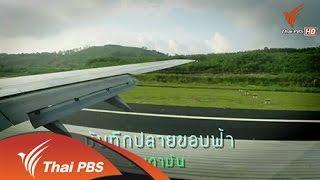 เร็วๆ นี้ที่ Thai PBS - เร็วๆนี้ที่ Thai PBS 18 – 24 ธ.ค. 57