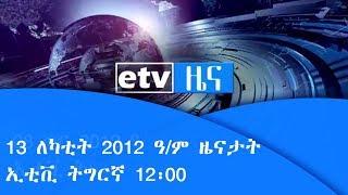 13 ለካቲት 2012 ዓ/ም ዜናታት ኢቲቪ ትግርኛ 12፡00 |etv