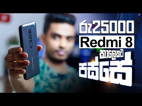 Redmi 8 long term review in Sinhala | sri lanka