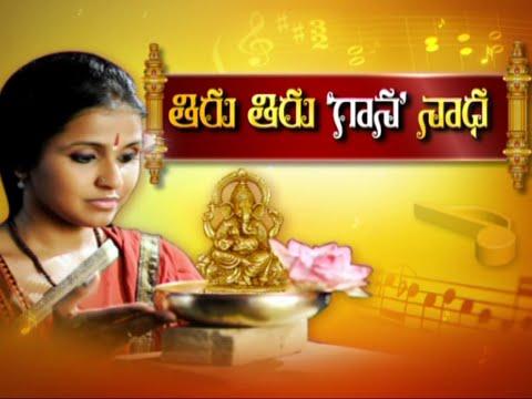 Singer Smita Special  - Tiru Tiru Gaana Nadha Promo