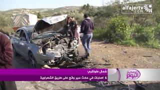 6 اصابات في حادث سير وقع على طريق الشعراوية شمال طولكرم