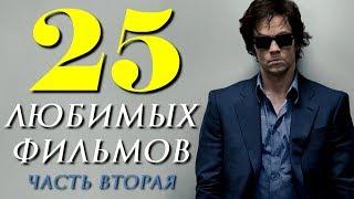 25 ЛЮБИМЫХ ФИЛЬМОВ. ЧАСТЬ ВТОРАЯ | КиноСоветник - YouTube
