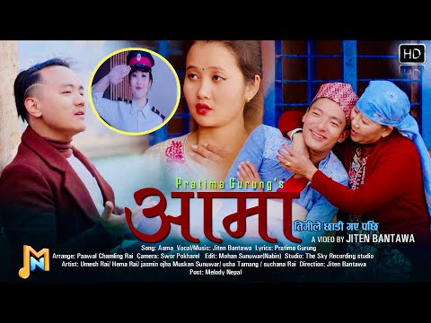 New Nepali Song | Aama By Jiten Bantawa Ft.Hema Rai Umesh Rai  (official Music Video ) 2019