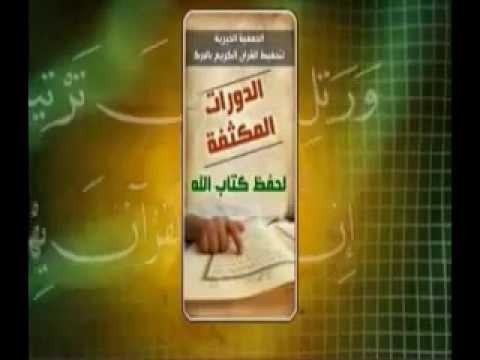 """عرض وثائقي عن جمعية تحفيظ البرك """"2"""""""