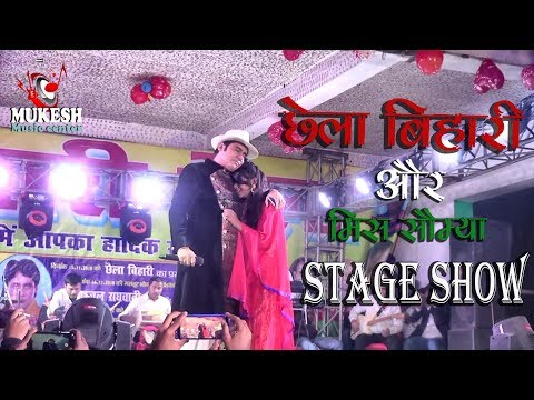 Video रो परे दोनों कलाकार मिस सोनिया और छैला बिहारी  ऐसा स्टेज शो एक बार जरूर देखें amari  murligang mela download in MP3, 3GP, MP4, WEBM, AVI, FLV January 2017