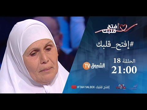 إفتح قلبك - الحلقة 18 l  ام تكرّم زوجة إبنها الإيطالية