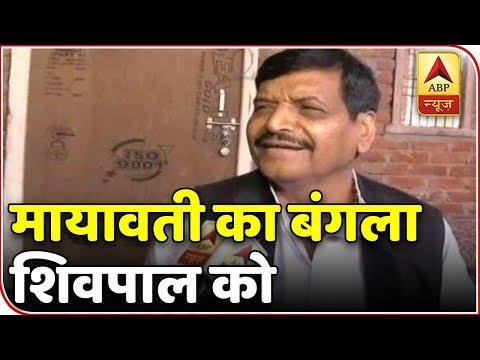 Big Twist In UP Politics, Mayawati's Former Bungalow Allotted To Shivpal Yadav | ABP News