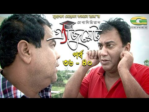 Graduate | Drama Serial | Epi 36 - 40 || ft Zahid Hasan, Tisha, Hasan Masud, Faruk Ahmed