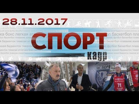 Спорт-Кадр. Эфир 12.12.2017 (видео)