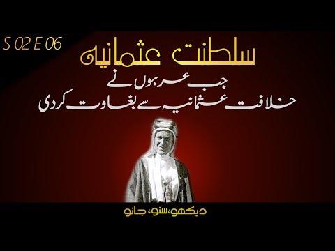 The Ottoman Empire S02E06 | Lawrence of Arabia, Turks and Sharif_e_Makkah | Faisal Warraich