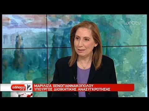 Μ. Ξενογιανακοπούλου: Πάνω από 17.000 προσλήψεις σε καίριους τομείς του Δημοσίου | 11/04/19 | ΕΡΤ