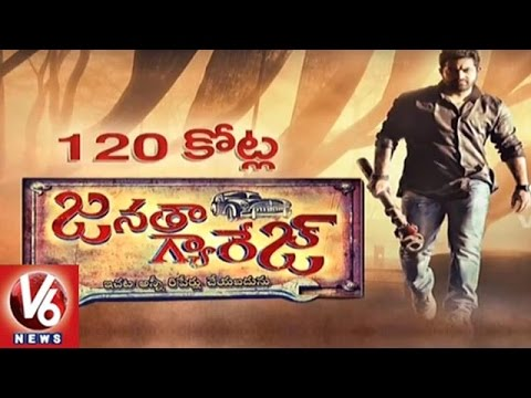 Janatha Garage 15 Days Collection 120 Crore | 3rd Biggest Blockbuster In Tollywood | V6 News