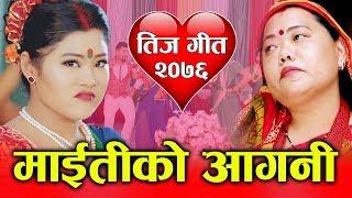 Kalinadi Bagyo Salala - Sharmila Gurung & Yagya Sapkota
