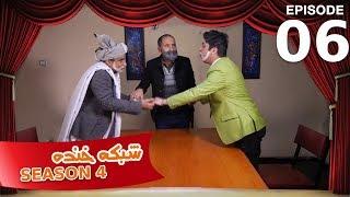 Shabake Khanda - S4 - Episode 6
