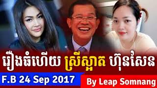 Khmer Politic - Ped Baly's live video.