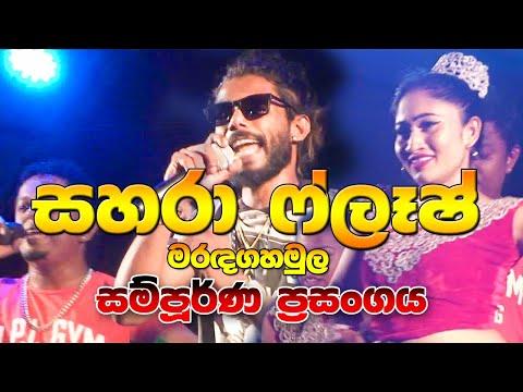 Sahara Flash Nonstop Night Live at Marandagahamula Full Show | Full HD | Sinhala Nonstop Songs 2019