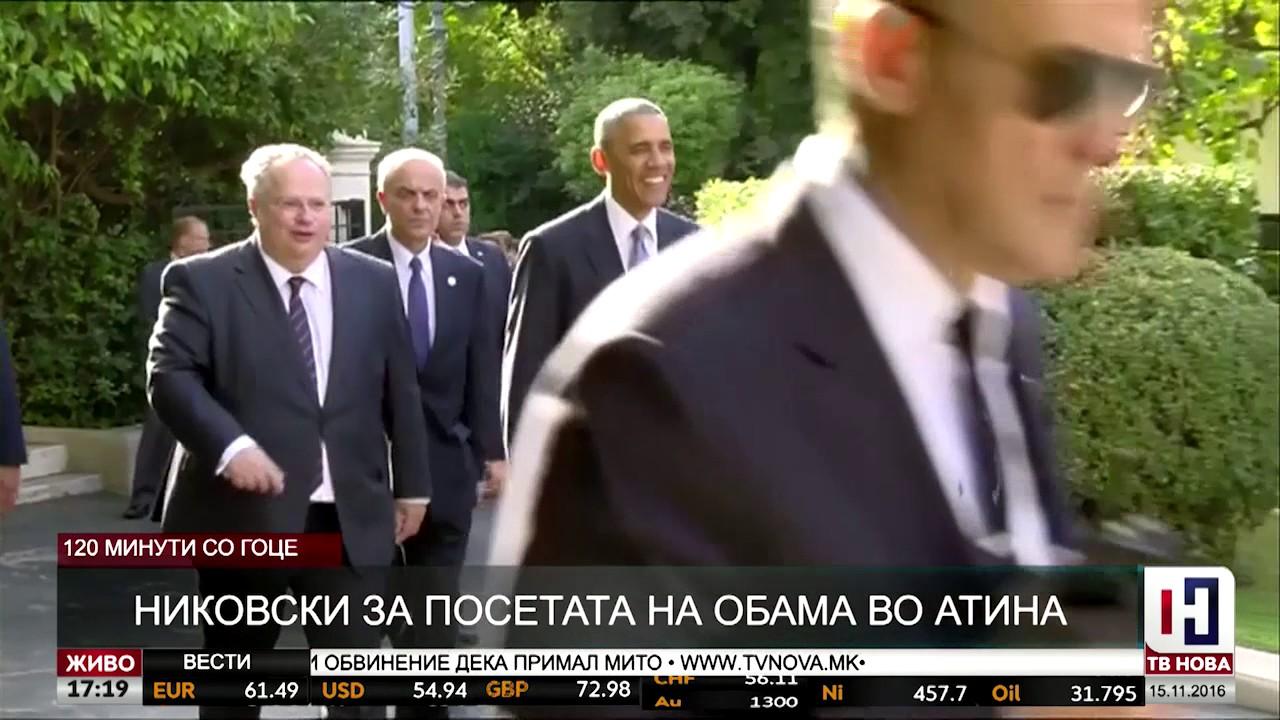 Интересот на Обама е сконцентриран на решавање на спорот со името