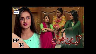 Ek hi bhool Episode - 34 - 17th July 2017 only on ARY Digital Official YouTube Channel. Ek hi bhool is a story of two sisters and ...