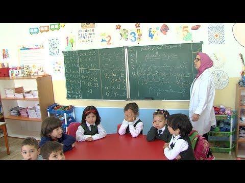 وحدة التعليم الأولي بمدرسة موسى ابن نصير.. مؤسسة تزرع حب المدرسة في براعم مدينة مرتيل