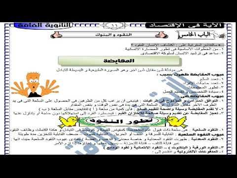 اقتصاد 3 ثانوي ( الباب الخامس : النقود و البنوك ) الإذاعة التعليمية أ طارق أحمد عبد القادر