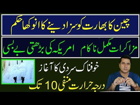 چاٸنہ کا بھارت کو سزا دینے کا انوکھا فیصلہ Imran khan's exclusive analysis