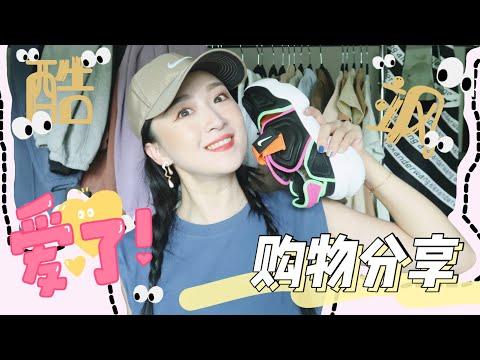 大型购物分享   微胖女孩穿搭   Nike   Zara   Uniqlo   UO видео