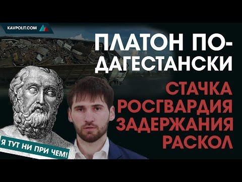 """Главное за неделю на Кавказе от портала """"Кавполит"""""""