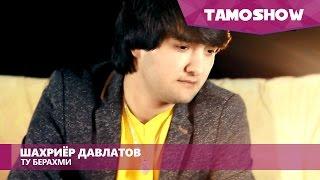 Download Lagu Шахриёр Давлатов - Ту берахми / Shahriyor Davlatov - Tu Berahmi (2015) Mp3