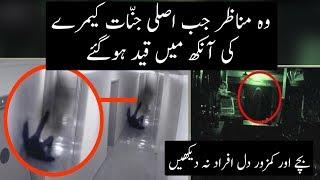 Video 6 Times Real Jinnat Caught on Camera | Urdu / HIndi MP3, 3GP, MP4, WEBM, AVI, FLV Desember 2018