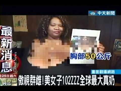 金氏世界記錄:美女子102ZZZ全球最大真奶!