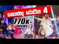 කොත්තු රොටිය 4 🤣 KOTHTHU ROTIYA 4 || FUNNIEST DaNcE 2018 || RaMoD with COOL STEPS