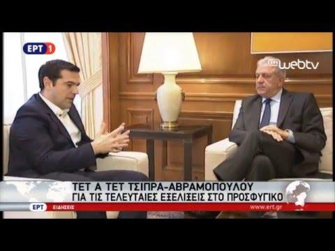 Συνάντηση Πρωθυπουργού με τον επίτροπο της ΕΕ, αρμόδιο για θέματα μετανάστευσης, Δημήτρη Αβραμόπουλο