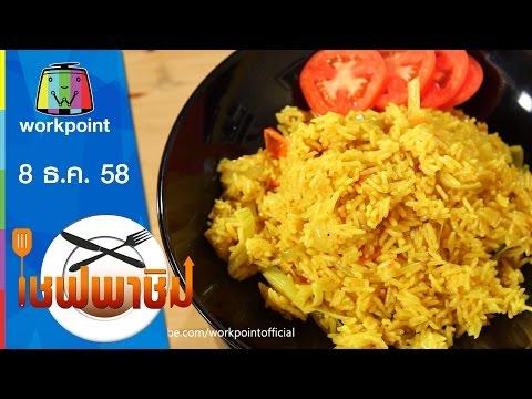 เชฟพาชิม | ข้าวเหลือง,มัสมั่นเนื้อ | 8 ธ.ค. 58 Full HD